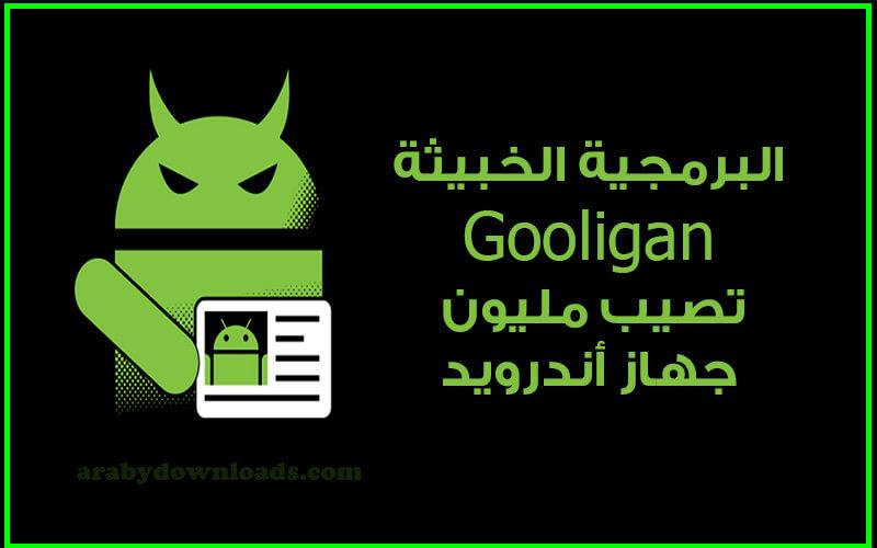 برمجية غوليغان الخبيثة تضرب 70% من هواتف أندرويد