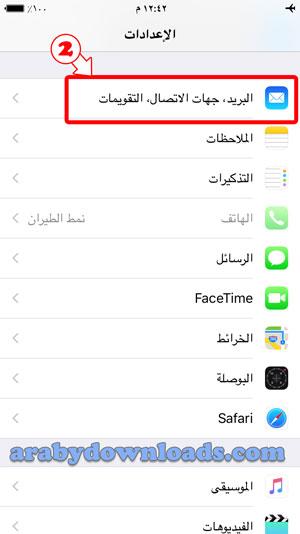 جهات الاتصال - طريقة نقل الأسماء من الشريحة SIM إلى ذاكرة الأيفون