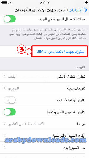 طريقة نقل الأسماء من الشريحة SIM إلى ذاكرة الأيفون