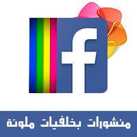 كتابة منشورات ذات خلفيات ملونة في فيس بوك على أجهزة الاندرويد والايفون بوستات ملونة على الفيس