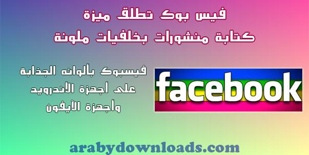 كتابة منشورات ذات خلفيات ملونة في فيس بوك