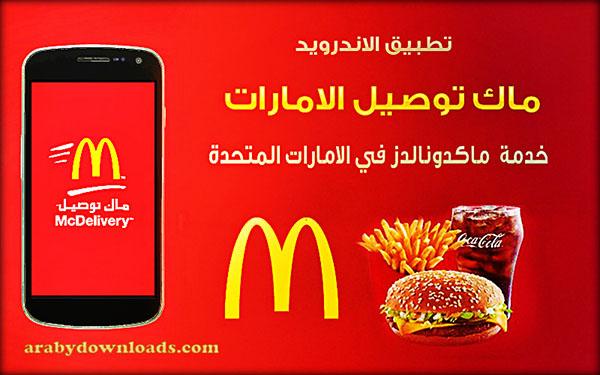 تحميل تطبيق ماك توصيل الامارات - خدمة توصيل الطلبات لمطاعم ماكدونالدز عبر الهاتف