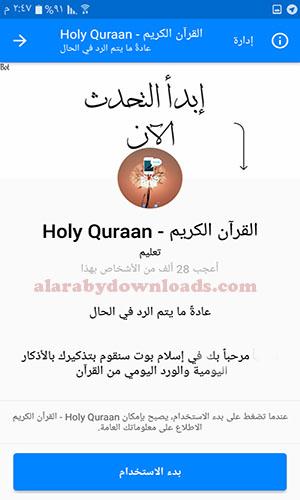 مثال على استخدام بوتات فيس بوك ماسنجر - تحميل ماسنجر فيس بوك عربي للاندرويد اخر اصدار رابط مباشر Facebook Messenger