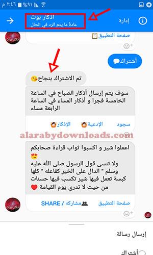 الاشتراك في أحد بوتات الأذكار - تحميل ماسنجر فيس بوك عربي للاندرويد اخر اصدار رابط مباشر Facebook Messenger