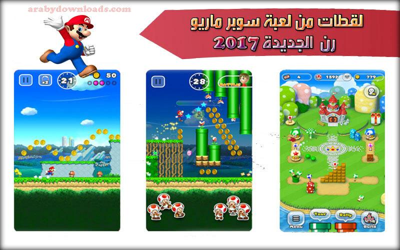 تحميل لعبة سوبر ماريو رن للاندرويد Super Mario Run Android