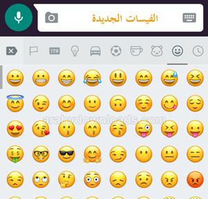 تحميل برنامج واتس اب بلس التحديث الجديد اخفاء الظهور ضد الحظر WhatsApp Plus whatsapp-new-emoji.j
