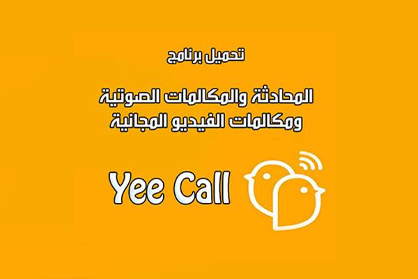 تطبيق YEECALL لمكالمات الفيديو والدردشة المجانية