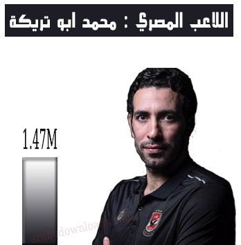 اشهر 10 حسابات عربية على تويتر - حساب محمد ابو تريكة على تويتر - لاعب النادي الاهلي سابقا و محلل قناة بي ان سبورت - اضغط على الصورة للاضافة