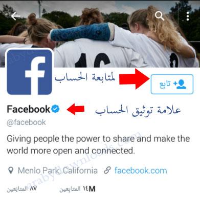 اكثر 10 حسابات مشهورة على تويتر - طريقة متابعة حسابات مشاهير