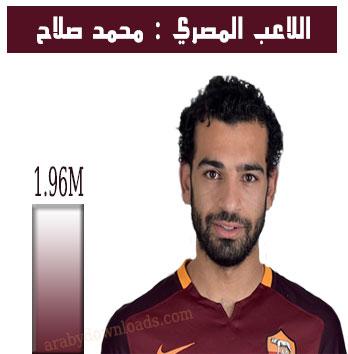 اشهر 10 حسابات عربية على تويتر - حساب محمد صلاح على تويتر - لاعب المنتخب المصري و نادي روما الايطالي - اضغط على الصورة للاضافة