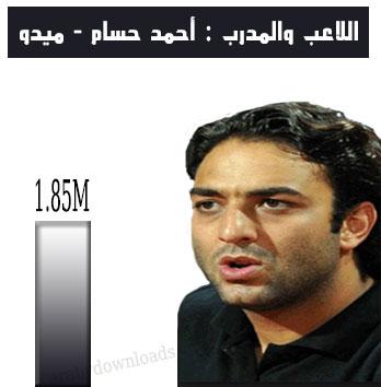 اشهر 10 حسابات عربية على تويتر - حساب احمد حسام ميدو على تويتر - لاعب ومدرب الزمالك سابقا - اضغط على الصورة للاضافة