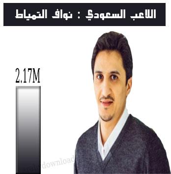 اشهر 10 حسابات عربية على تويتر - حساب نواف التمياط على تويتر - لاعب المنتخب السعودي سابقا - اضغط على الصورة للاضافة