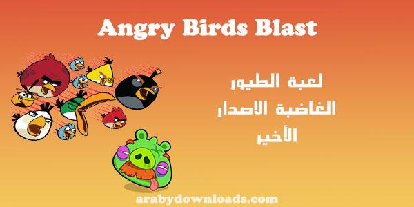 لعبة الطيور الغاضبة Angry Birds Blast - تحميل لعبة انجري بيرد ab blast game