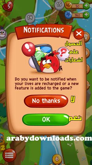 اشعارات لعبة ab blast - تحميل لعبة Angry Birds Blast للايفون