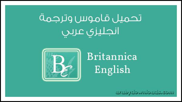 تحميل قاموس وترجمة انجليزي عربي بريتانيكا إنجلش Britannica English رابط مباشر 2017