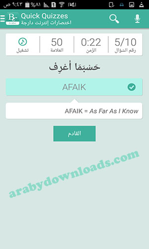 تحميل قاموس وترجمة انجليزي عربي للاندرويد