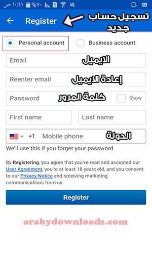 شرح تطبيق ايباي عربي