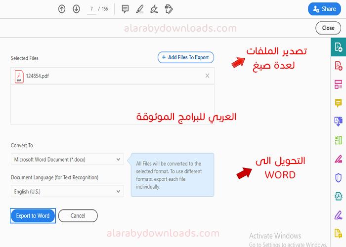 تحميل pdf مجانا للكمبيوتر ، تحميل pdf عربي