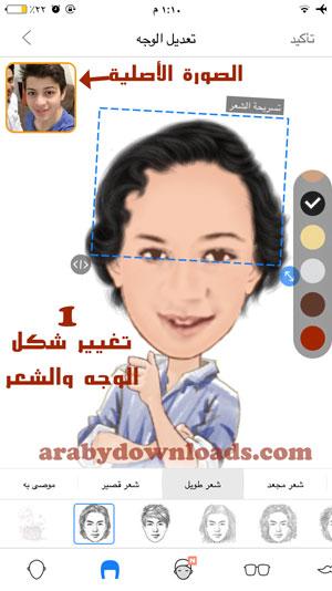 استخدام مومينت كام لتغيير شكل الوجه والشعر