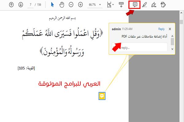 تحميل بي دي اف للكمبيوتر تحميل برنامج pdf للحاسوب