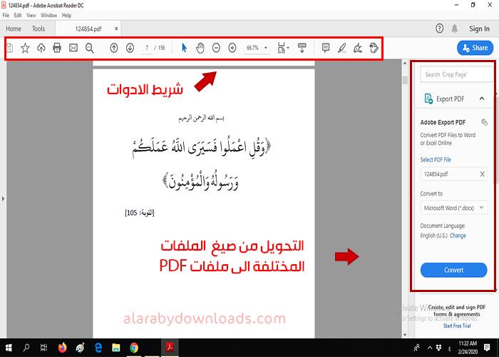تنزيل برنامج pdf للكمبيوتر ،تحميل برنامج بى دى اف للكمبيوتر