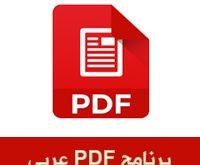 تحميل برنامج pdf عربي مجانا لكافة الاجهزة رابط مباشر Adobe acrobat Reader 2020