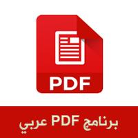 تحرير pdf عربي