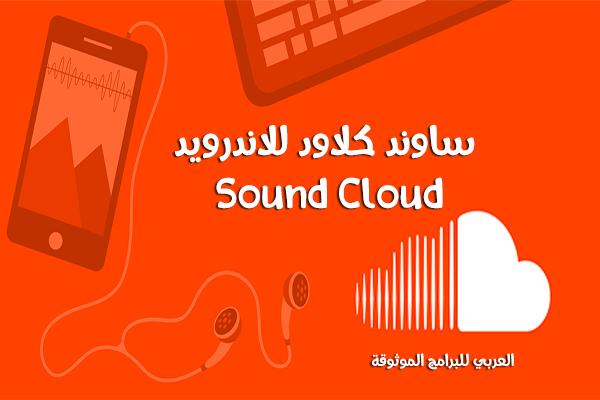 تحميل برنامج ساوند كلاود للاندرويد Sound Cloud عربي مجانا رابط مباشر 2021