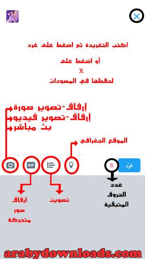 تغريدات تويتر 2 - استخدام تويتر ايفون
