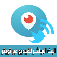 البث المباشر للفيديو عبر تويتر عربي2017