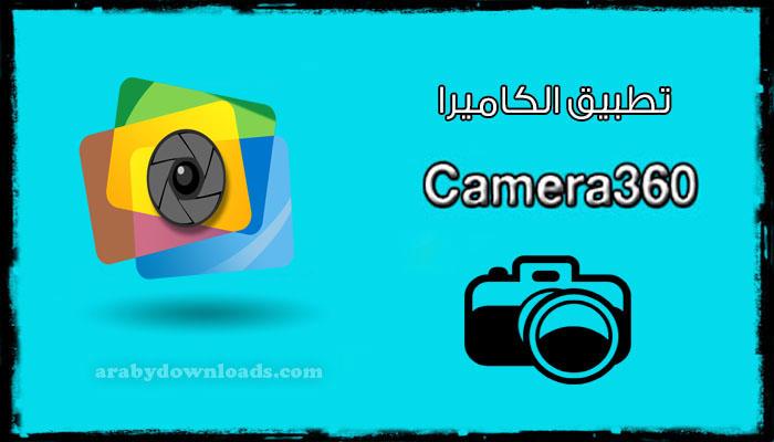 تحميل برنامج Camera360 للاندرويد
