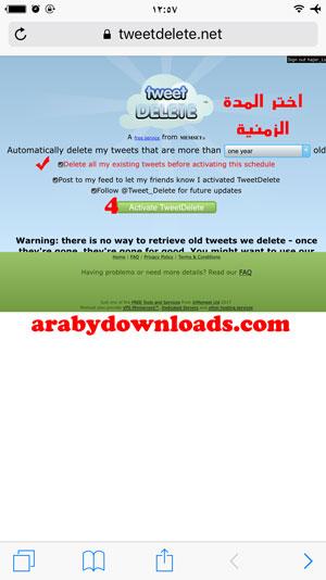 حذف جميع تغريدات تويتر 3 - كيف تستخدم تويتر في الايباد