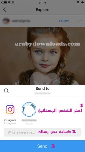 ارسال صورة عبر الرسائل الخاصة في انستغرام