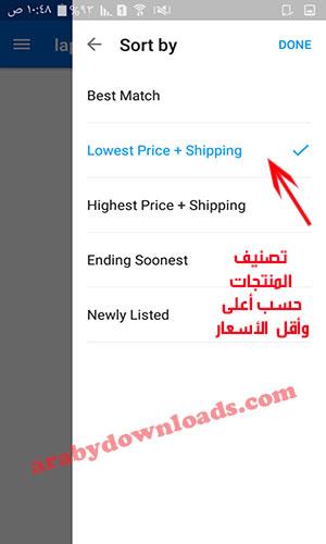 تحميل برنامج ايباي للاندرويد eBay
