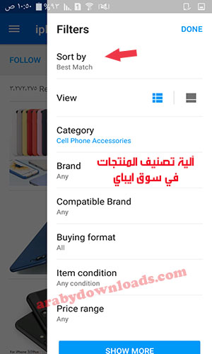 تحميل تطبيق eBay للاندرويد