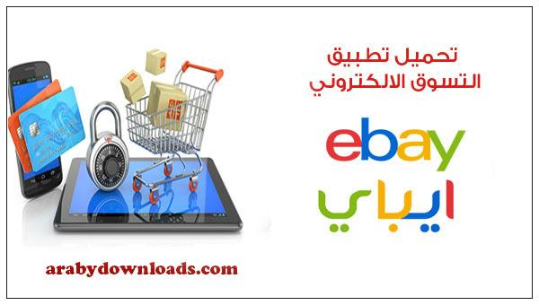تحميل تطبيق ايباي للاندرويد eBay