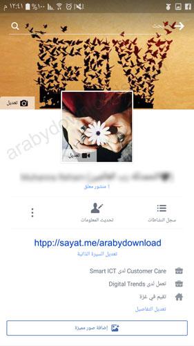 رابط السايت مي في الفيس بوك يظهر في واجهة الصفحة الشخصية