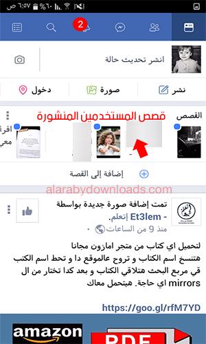 استخدام فيس بوك لايت أحدث اصدار للأندرويد