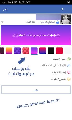 فيس بوك لايت النسخة الخفيفة أحدث اصدار للأندرويد 2019
