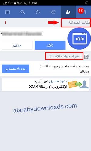 تحميل برنامج فيس بوك لايت النسخة الخفيفة أحدث اصدار للأندرويد 2018