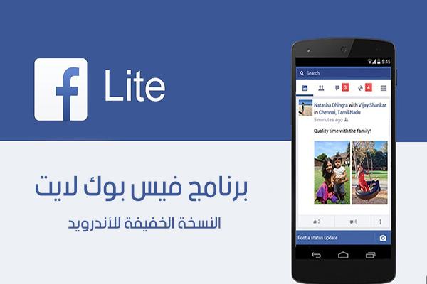 برنامج فيس بوك لايت Facebook Lite 2019 النسخة الخفيفة