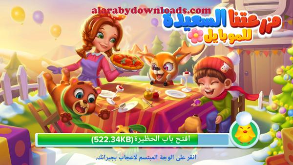 واجهة لعبة المزرعة السعيدة بالعربي للموبايل _ تحميل لعبة المزرعة السعيدة للاندرويد