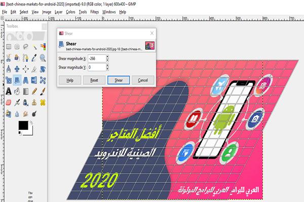 تحميل برنامج gimp لمعالجة الصور