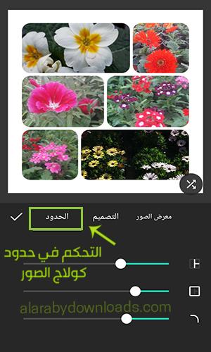 تحميل برنامج InShot لتعديل الصور ومقاطع الفيديو لشبكة انستقرام