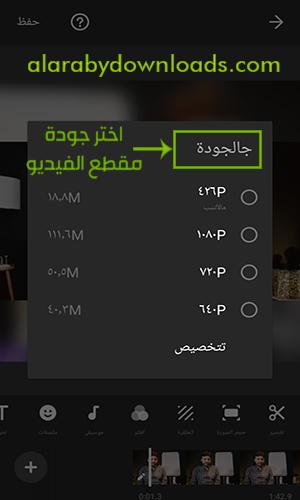تحميل برنامج InShot لتعديل الصور ومقاطع الفيديو لشبكة انستقرام أحدث اصدار 2019