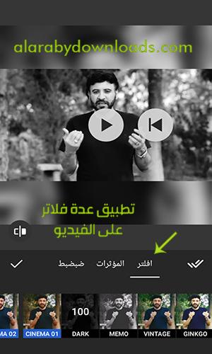 تحرير مقاطع الفيديو باستخدام برنامج ان شوت inshot