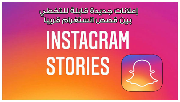instegram-stories
