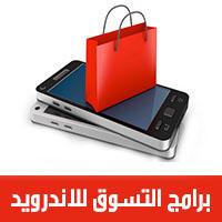 أفضل تطبيقات التسوق لالكتروني في دول الخليج العربي