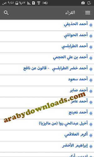 تحميل القران الكريم صوت وصورة بدون انترنت mp3 quran للجوال كاملا - الاصدار الجديد بصوت أشهر القراء بدون انترنت 2017 مجانا
