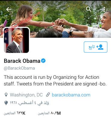 اكثر 10 حسابات مشهورة على تويتر - متابعة الرئيس الامريكي اوباما على تويتر